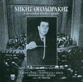 I Synavlia Sto Kentrikon [Η Συναυλία Στο Κεντρικόν] by Mikis Theodorakis (Μίκης Θεοδωράκης)