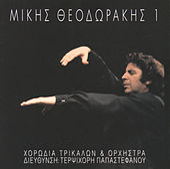 Mikis Theodorakis & Chorodia Trikalon 1 [Μίκης Θεοδωράκης & Χορωδία Τρικάλων 1] by Mikis Theodorakis (Μίκης Θεοδωράκης)