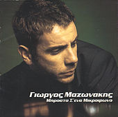Brosta S' Ena Mikrofono [Μπροστά Σ' Ένα Μικρόφωνο] de Giorgos Mazonakis (Γιώργος Μαζωνάκης)