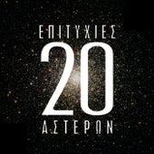 Greek 20  top Stars sings di Various Artists