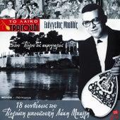 To Laiko Tragoudi: Evaggelos Ballis van Various Artists