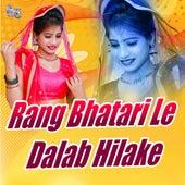 Rang Bhatari Le Dalab Hilake de Kamal