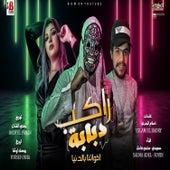 مهرجان راكب دبابة by Saudi