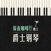 深夜咖啡廳遇上爵士鋼琴 de 孫穎 (Dr. Piano), Noble Music Project, 김정식