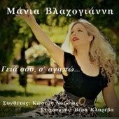Gia Sou, S' Agapo… by Manja Vlachogianni (Μάνια Βλαχογιάννη)