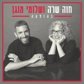 חוה שרה ושלומי מנגן - בהופעה (Live) de Chava Alberstein