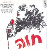 שיר במתנה de Chava Alberstein