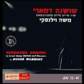 שירים בלדות ופזמונים מאת משה וילנסקי de Shoshana Damari