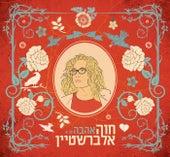 אהבה de Chava Alberstein