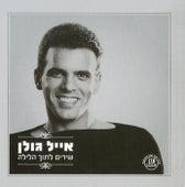 שירים לתוך הלילה de Eyal Golan