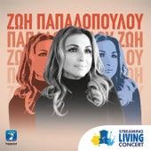 Zoi Papadopoulou (Ζωή Παπαδοπούλου):