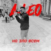 На зло всем by Aleo
