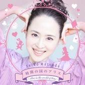 Jikanno Kunino Alice (Alice In The World Of Time) de Seiko Matsuda