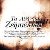 Ta Athanata Zeimpekika [Τα Αθάνατα Ζεϊμπέκικα] von Various Artists