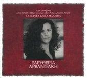 Ta Kormia Kai Ta Machairia de Eleftheria Arvanitaki (Ελευθερία Αρβανιτάκη)