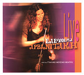 Live Apo To Gyalino Mousiko Theatro [Live Από Το Γυάλινο ...] de Eleftheria Arvanitaki (Ελευθερία Αρβανιτάκη)