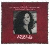 Ta Kormia Kai Ta Machairia [Τα Κορμιά Και Τα Μαχαίρια] de Eleftheria Arvanitaki (Ελευθερία Αρβανιτάκη)