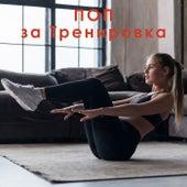 ПОП за Тренировка by Various Artists