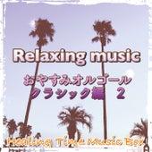 おやすみオルゴール・クラシック編2 de Relaxing Music (1)