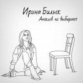 Ангелов не выбирают de Ирина Билык