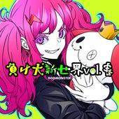 MAKEINUSHINSEKAI vol.HARU de Dog Monster