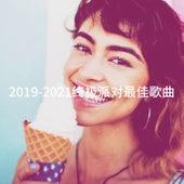 2019-2021终极派对最佳歌曲 fra Ultimate Pop Hits! (1)