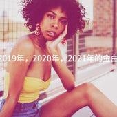 2019年,2020年,2021年的金曲 by #1 Hits