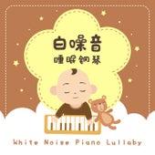 白噪音睡眠鋼琴: 古典樂效應‧水晶搖籃曲 de 群星