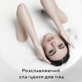 Розслабляючий спа-центр для тіла by Relaxing Spa Music