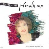 האהבה מאלתרת de Chava Alberstein