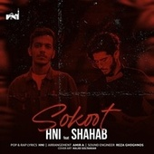 Sokoot (feat. Shahab) by Hni
