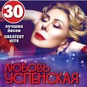 Top 30 by Любовь Успенская