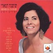 השירים היפים de Shoshana Damari