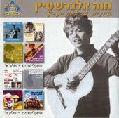 התקליטונים de Chava Alberstein