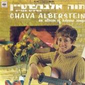 בשירים עבריים/פרח הלילך de Chava Alberstein