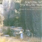 משירי ארץ אהבתי de Chava Alberstein