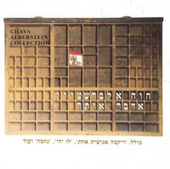 אדבר איתך de Chava Alberstein