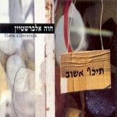 תיכף אשוב de Chava Alberstein