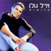 חלומות de Eyal Golan