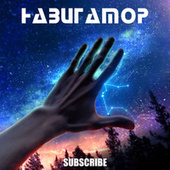 Навигатор by Subscribe
