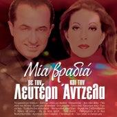 Mia vradia me ton Lefteri kai tin Angela von Angela Dimitriou (Άντζελα Δημητρίου)