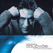 Ta Tragoudia Mou [Τα Τραγούδια Μου] von Kostas Tournas (Κώστας Τουρνάς)