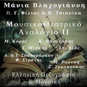 MousikoTheatriko Analogio II: Elliniki Pezografia & Mousiki by Manja Vlachogianni (Μάνια Βλαχογιάννη)