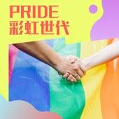 Pride 彩虹世代 de Various Artists