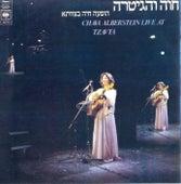 חוה והגיטרה בצוותא de Chava Alberstein