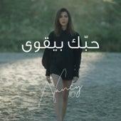 Hobbak Bi Ye'wa by Nancy Ajram
