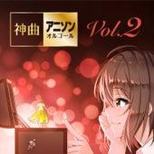 世界が聴いたアニソン神曲オルゴール Vol.2 by Stylab No.5