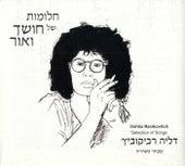 חלומות של חושך ואור - דליה רביקוביץ (מבחר משיריה) de Various Artists