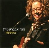 בהופעה (Live) de Chava Alberstein