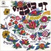 זר כוכבים (1968) de Various Artists